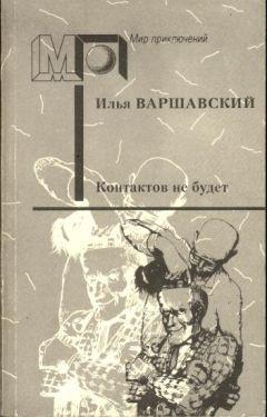 Илья Варшавский - Контактов не будет (Фантастические повести и рассказы)