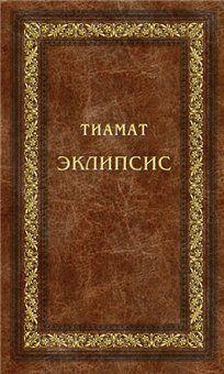 Тиамат - ЭКЛИПСИС