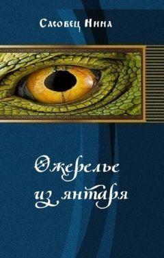 Нина Сасовец - Ожерелье из янтаря (СИ)