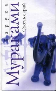 Харуки Мураками - Сжечь сарай