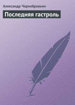 Александр Чернобровкин - Последняя гастроль
