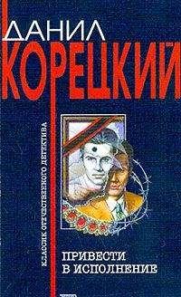 Данил Корецкий - Привести в исполнение