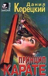 Данил Корецкий - Принцип карате