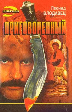 Леонид Влодавец - Приговоренный