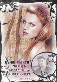 Керрелин Спаркс - Как выйти замуж за вампира-миллионера
