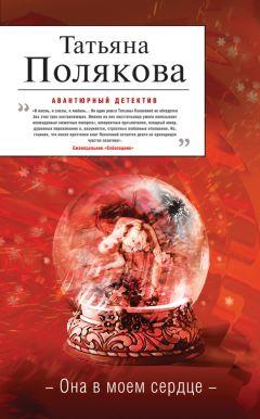 Татьяна Полякова - Она в моем сердце