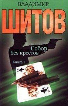 Владимир Шитов - Собор без крестов