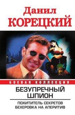 Данил Корецкий - Безупречный шпион (сборник)