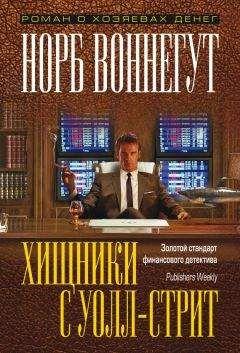 Норб Воннегут - Хищники с Уолл-стрит