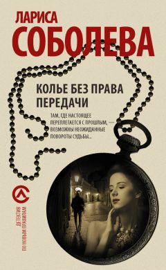 Лариса Соболева - Колье без права передачи