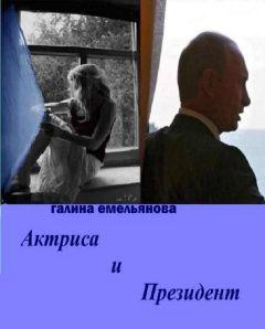 Галина Емельянова - Актриса и Президент (СИ)