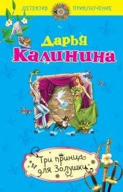Дарья Калинина - Три принца для Золушки