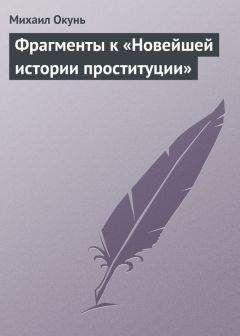 Михаил Окунь - Фрагменты к «Новейшей истории проституции»