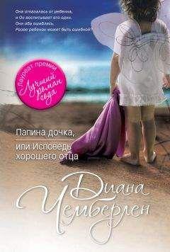 Диана Чемберлен - Папина дочка, или Исповедь хорошего отца
