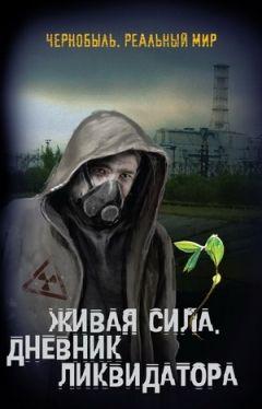 Сергей Мирный - Живая сила. Дневник ликвидатора