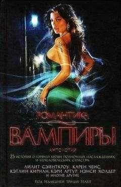 Триша Телеп - Романтика. Вампиры333333333