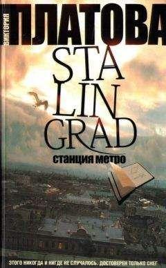 Виктория Платова - Stalingrad, станция метро