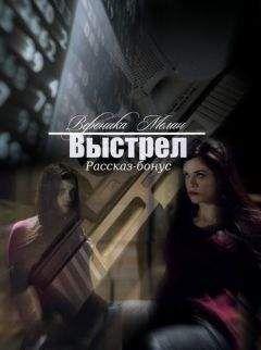 Вероника Мелан - Выстрел (СИ)