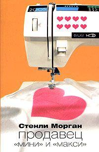 Стенли Морган - Продавец швейных машинок