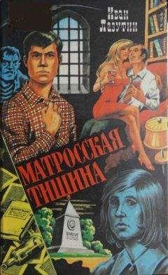 Иван Лазутин - Матросская тишина. Бомба Геринга