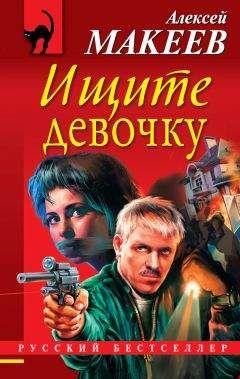 Алексей Макеев - Ищите девочку