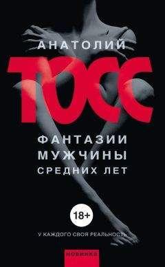 Анатолий Тосс - Фантазии мужчины средних лет