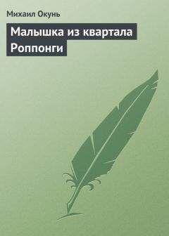 Михаил Окунь - Малышка из квартала Роппонги