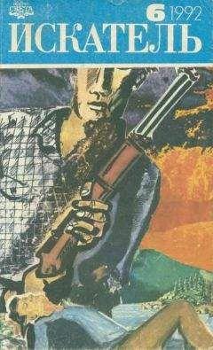 Рекс Стаут - Искатель. 1992. Выпуск №6