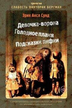 Эрик Сунд - Слабость Виктории Бергман (сборник)