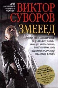 Суворов Виктор - Змееед