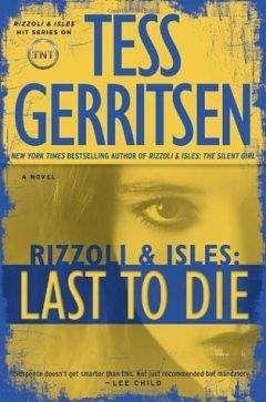Тесс Герритсен - Тот, кто умрет последним