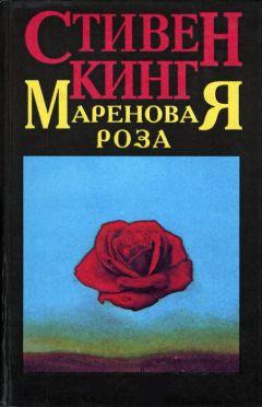 Стивен Кинг - Мареновая роза