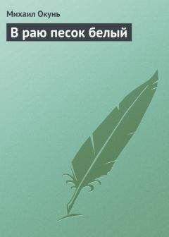 Михаил Окунь - В раю песок белый