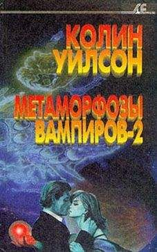 Колин Уилсон - Метаморфозы вампиров-2