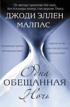 Джоди Эллен Малпас - Одна обещанная ночь (ЛП)