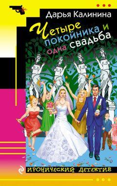 Дарья Калинина - Четыре покойника и одна свадьба