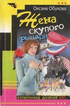 Оксана Обухова - Жена скупого рыцаря