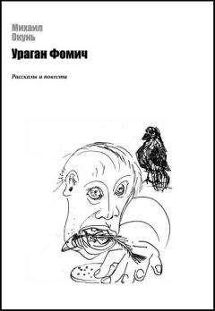 Михаил Окунь - Дон Жуан в аду