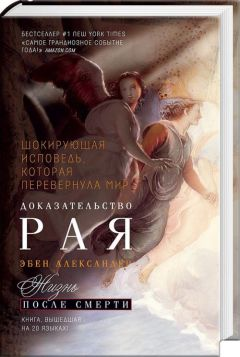Александер Эбен - Доказательство Рая