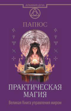 Папюс - Практическая магия. Великая Книга управления миром