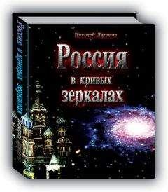 Николай Левашов - Россия в кривых зеркалах. Том 1