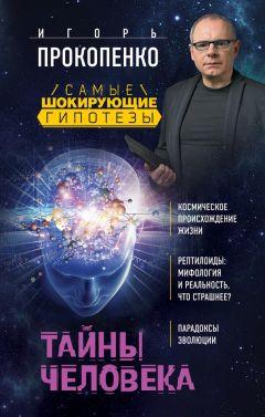 Игорь Прокопенко - Тайны человека