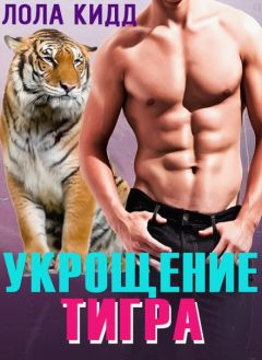 Лола Кидд - Укрощение тигра