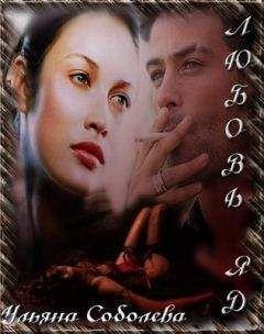 Ульяна Соболева - Любовь - яд [СИ]