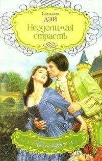 Сильвия Дэй - Неодолимая страсть