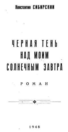 Константин Сибирский - Черная тень над моим солнечным завтра