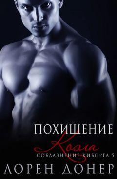 Лорен Донер - Похищение Коэла