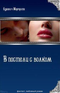 Маргарита Бурсевич - В постели с волком (СИ)