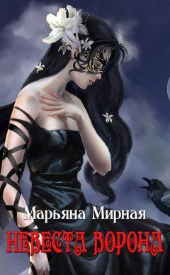 Марьяна Мирная - Невеста ворона