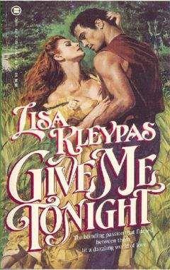 Лиза Клейпас - Подари мне эту ночь